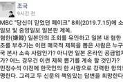 조국, 조선·중앙 강력 비판