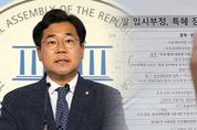국회의원 자녀 대입조사 특별법 발의
