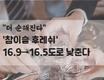 """""""더 순해진다"""" '참이슬 후레쉬' 16.9→16.5도로 낮춘다"""
