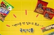 """""""색다른 맛 입히고 볶고…"""" 국민식품 변신은 무죄"""