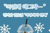"""""""폭염에 아그작…"""" 편의점 얼음컵 '역대 최다 판매'"""